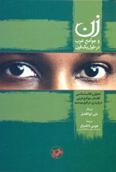 زن و جوامع عرب در طول یک قرن تحلیل: به همراه کتاب شناسی گفتمان جهان عرب درباره زن در قرن بیستم (با محوریت کشور مصر)