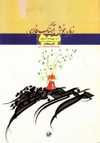 زبان خوش آهنگ فارسی (مجموعه مقالات و تحقیقات ادبی)