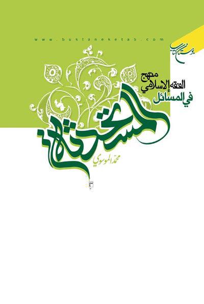 منهج الفقه الاسلامی فی المسائل المستحدثة
