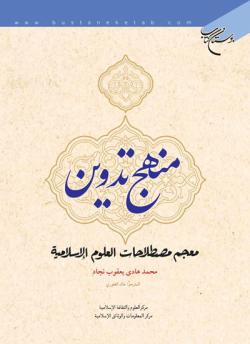 منهج تدوین مصطلحات العلوم الاسلامیه