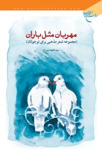 مهربان مثل باران (مجموعه شعر مذهبی برای نوجوانان)
