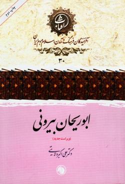 آفرینندگان فرهنگ و تمدن اسلام و بوم ایران 30: ابوریحان بیرونی