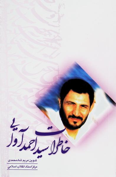 خاطرات سید احمد آوایی