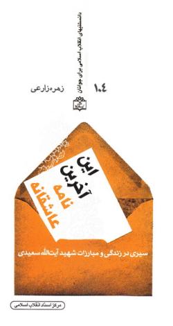 دانستنیهای انقلاب اسلامی برای جوانان 104: این آخرین نامه عاشقانه
