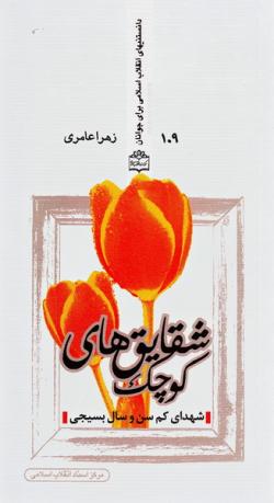 دانستنیهای انقلاب اسلامی برای جوانان 109: شقایق های کوچک (شهدای کم سن و سال بسیجی)