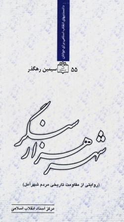 دانستنیهای انقلاب اسلامی برای جوانان 55: شهر هزار سنگر (روایتی از مقاومت تاریخی مردم شهر آمل)