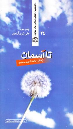 دانستنیهای انقلاب اسلامی برای جوانان 24: ... تا آسمان (زندگی نامه شهید سعیدی)