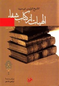 الهیات از کتاب شفاء