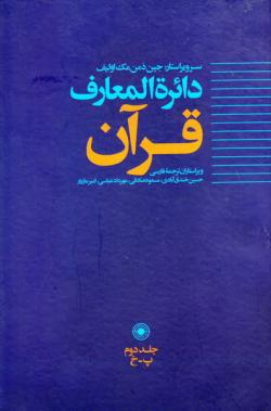 دایره المعارف قرآن - جلد دوم: پ - خ