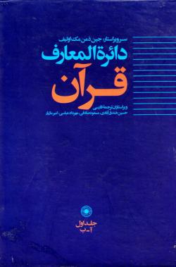 دایره المعارف قرآن - جلد چهارم: ص -گ