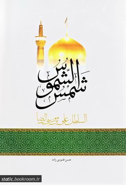 شمس الشموس السلطان علی بن موسی الرضا