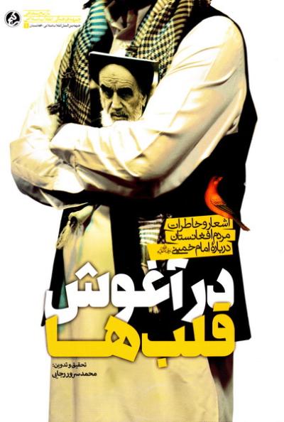 در آغوش قلبها: اشعار و خاطرات مردم افغانستان درباره امام خمینی