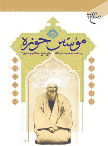 موسس حوزه: یادنامه حضرت آیه الله حاج شیخ عبدالکریم حائری (قدس سره) (چاپ دوم)