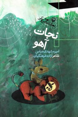 نجات آهو (نمایشنامه عروسکی)