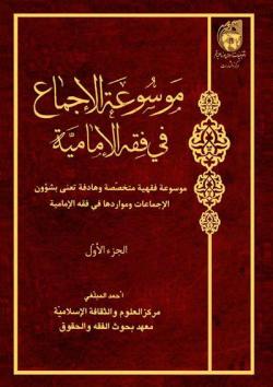 موسوعة الاجماع فی الفقه الامامیة - الجزء الاول
