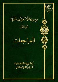 موسوعه الامام شرف الدین - الجزء الاول: المراجعات