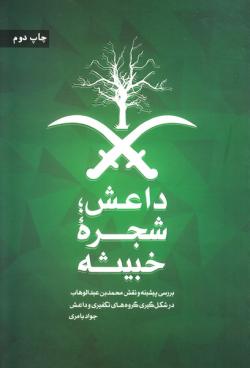 داعش؛ شجره خبیثه (محمد بن عبدالوهاب)