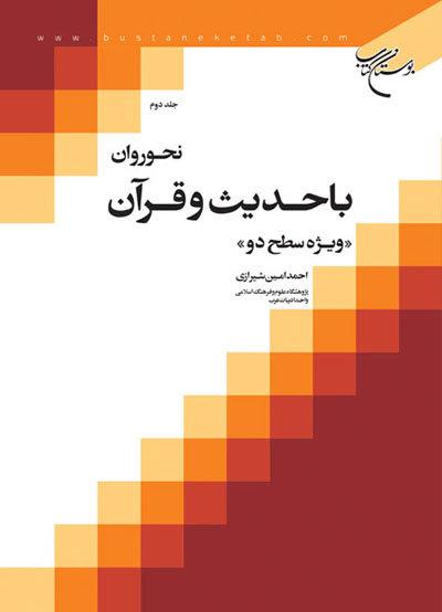 نحو روان با حدیث و قرآن - جلد دوم: ویژه سطح دو