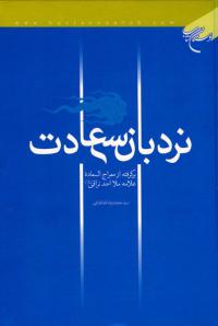 نردبان سعادت: برگرفته از معراج السعاده علامه ملا احمد نراقی (قدس سره)