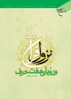 نزول قرآن و رویای هفت حرف
