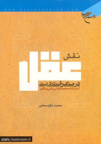 نقش عقل در معرفت دینی از دیدگاه محمد غزالی و کی یرکگور