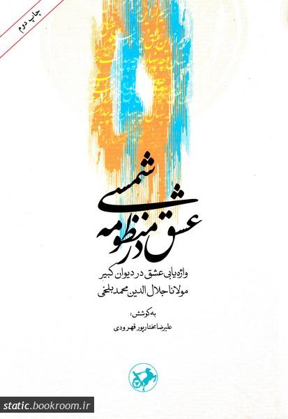 عشق در منظومه شمسی (واژه یابی عشق در دیوان کبیر مولانا جلال الدین محمد بلخی)