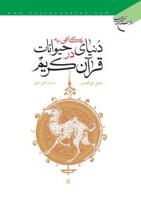 نگاهی به دنیای حیوانات در قرآن کریم