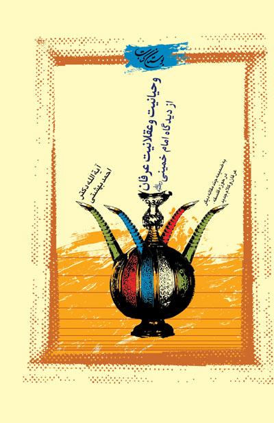 وحیانیت و عقلانیت عرفان از دیدگاه امام خمینی (ره)