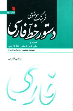 فرهنگ موضوعی دستور خط فارسی همراه با متن کامل دستور خط فارسی