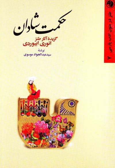 حکمت شادان: گزیده آثار طنز انوری ابیوردی