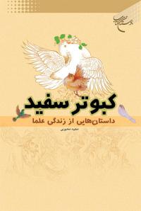 کبوتر سفید: داستان هایی از زندگی علما