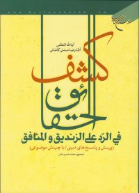 کشف الحقائق فی الرد علی الزندیق و المنافق (پرسش و پاسخ های دینی / با چینش موضوعی)