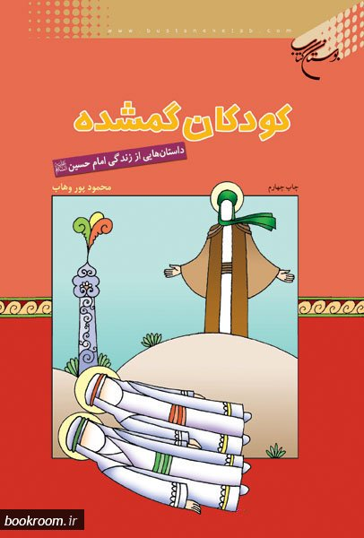 کودکان گمشده: داستان هایی از زندگی امام حسین (ع)