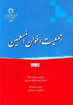 جمعیت اخوان المسلمین - جلد دوم