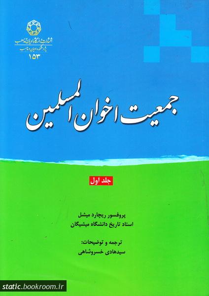 جمعیت اخوان المسلمین - جلد اول