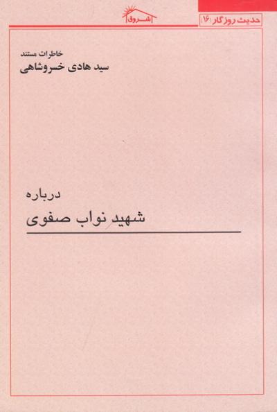 حدیث روزگار 16: خاطرات مستند سیدهادی خسروشاهی درباره شهید نواب صفوی