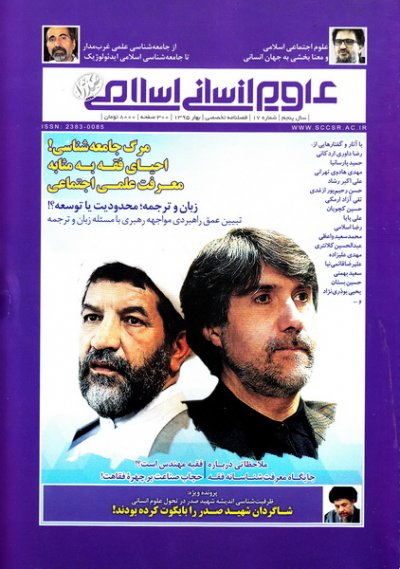 فصلنامه تخصصی علوم انسانی اسلامی صدرا شماره 17