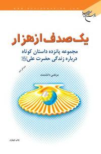 یک صدف از هزار: مجموعه پانزده داستان کوتاه درباره زندگی حضرت علی (ع)