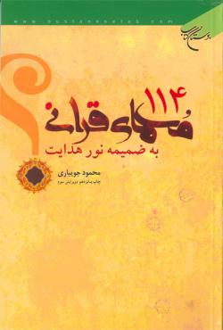 114 معمای قرآنی به ضمیمه نور هدایت