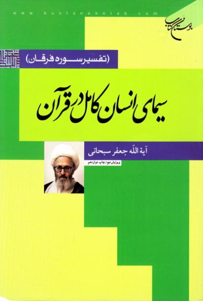 سیمای انسان کامل در قرآن: تفسیر سوره فرقان