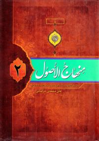 منهاج الاصول - جلد دوم: مباحث الفاظ (باب مشتق و باب امر و تقسیمات واجب)