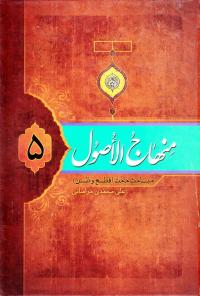 منهاج الاصول - جلد پنجم: مباحث حجت (قطع و ظن)