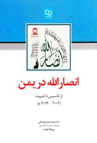 انصارالله در یمن: از تاسیس تا تثبیت (2004-2013)