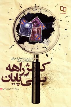 کژراهه بی پایان: تاملی در فرقه های انحرافی و مدعیان دروغین