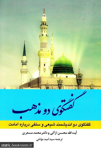 گفتگوی دو مذهب: گفتگوی دو اندیشمند شیعی و سلفی درباره امامت