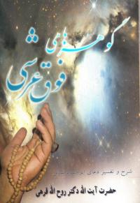 گوهرهای فوق عرشی: شرح و تفسیر دعای ابوحمزه ثمالی - دفتر اول