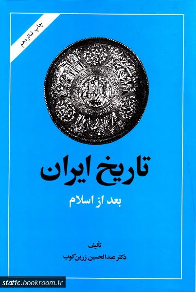 تاریخ ایران بعد از اسلام