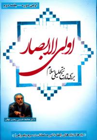 لوح فشرده نرم افزار اولی الابصار: بایدها و نبایدهای رابطه با غیر مسلمانان در سیره پیامبر (ص)