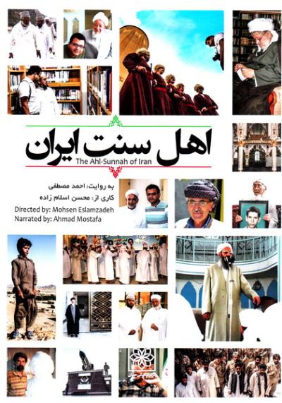 لوح فشرده مستند اهل سنت ایران