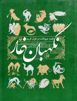 نگهبان غار: قصه حیوانات در قرآن کریم